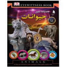 دانشنامه مصور حیوانات