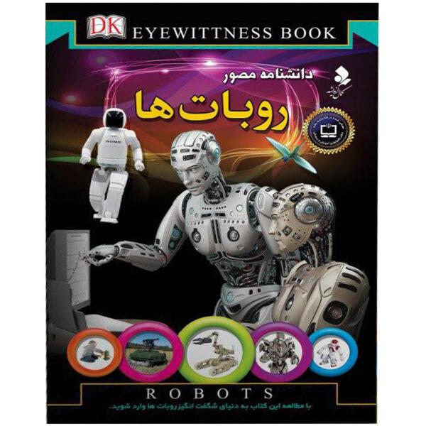 دانشنامه روبات ها