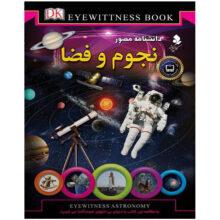 دانشنامه مصور نجوم و فضا