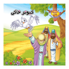 مجموعه نسیم وحی ۶(کبوتر خاکی)