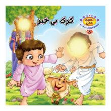 مجموعه نسیم وحی ۸(گرگ بی خبر)