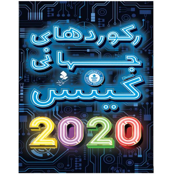 ركوردهاي جهاني گينس 2020
