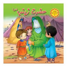 """مجموعه قصه های کربلا ۱(حضرت زینب """"س"""" )"""