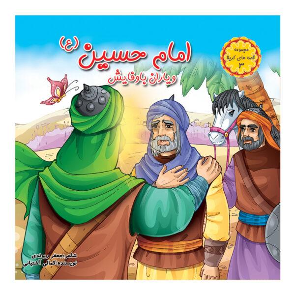 امام حسين (ع)
