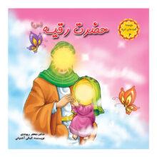 """مجموعه قصه های کربلا ۴(حضرت رقیه """"س"""" )"""