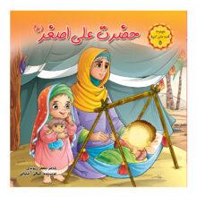 """مجموعه قصه های کربلا ۵(حضرت علی اصغر """"ع"""" )"""